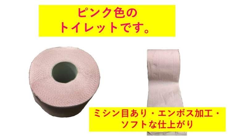 ピンクダブルのトイレットペーパーは粗品で人気です。