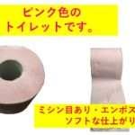ピンクカラートイレットペーパーです