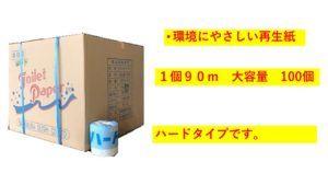 ハードタイプのトイレットペーパーです。業務用として幅広い人気がございます!包装あり・なし両方在庫があります!