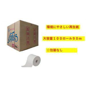 業務用トイレットペーパーは入札で使用されます