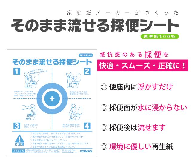 採便シートは製紙メーカー作った検便用シートです