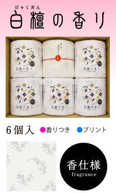 白檀の香りトイレットペーパーは贈答用ギフトとしても大人気です。