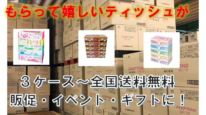 浜田紙業は粗品のティッシュを大量に用意できます