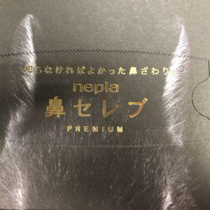 鼻セレブプレミアムティッシュは黒色の箱に金色で文字が書いてあります