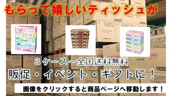 浜田紙業は箱ティッシュの粗品・景品需要に対応できます!