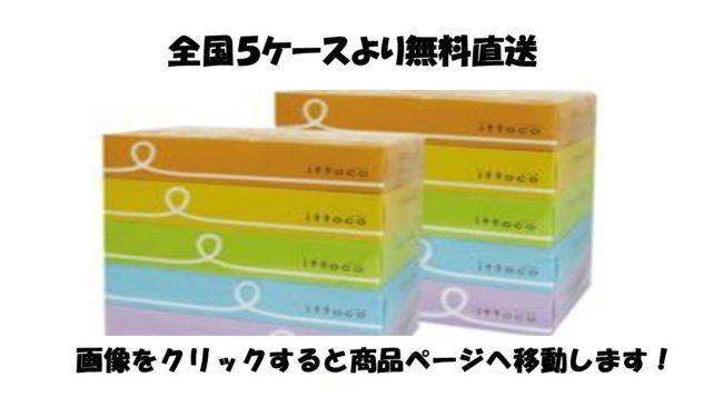 5ケースより全国に直送できる箱ティッシュです。粗品での需要があります。