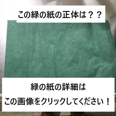 耐湿紙緑の詳細はこちらをクリック!