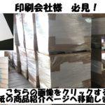 関東地方のお客様よりA4上質紙(輸入紙)のお問い合わせがありました。