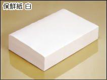 白色の肉の保鮮紙です