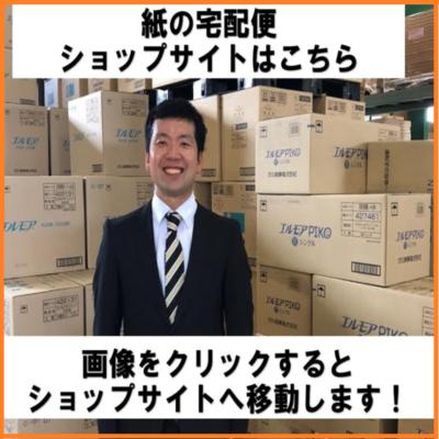 浜田紙業の通販サイトです