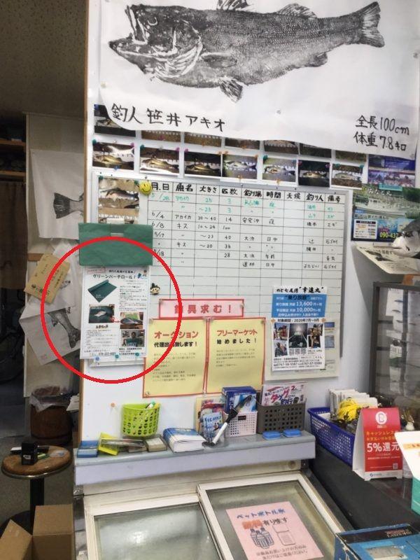 グリーンパーチロールが小松市のミチガミ釣具店に