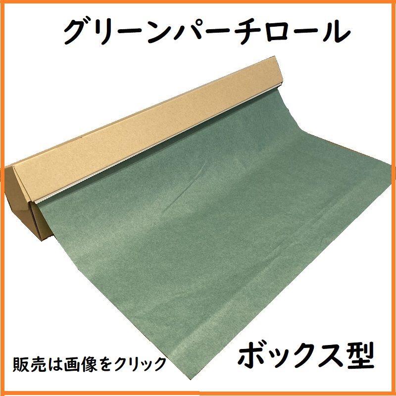 グリーンパーチロールのボックス型の販売です