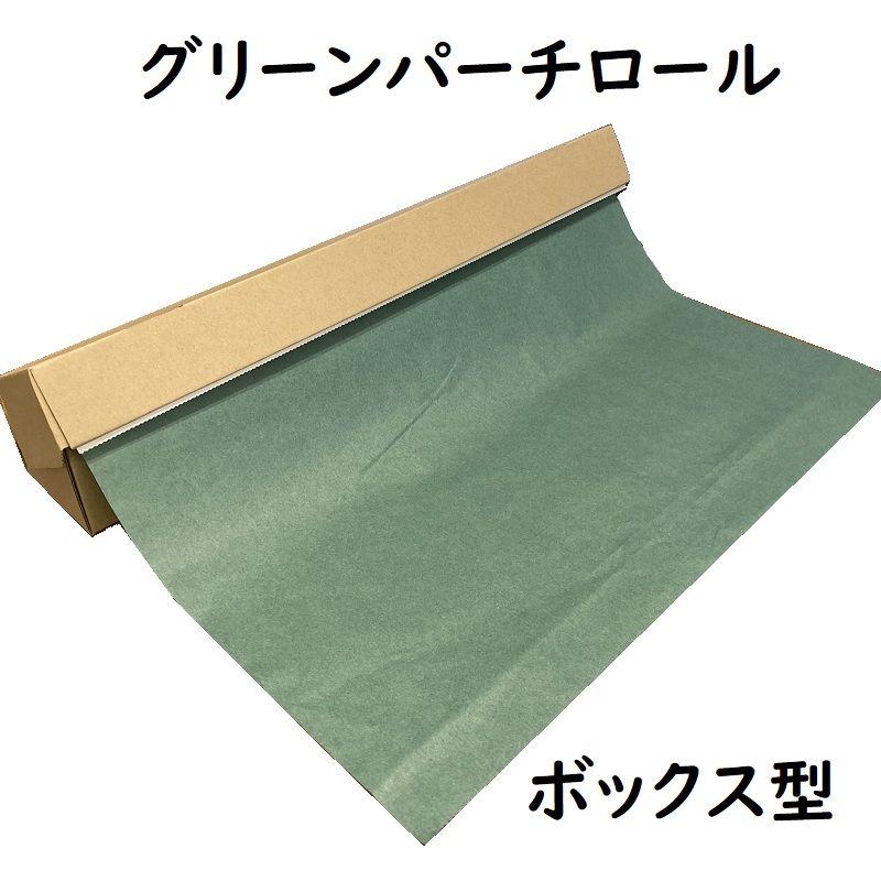 グリーンパーチロールの箱型の通販です
