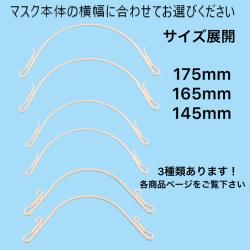 マスクインナーフレームのサイズは3種類あります