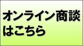 浜田紙業はオンライン面談に対応しています