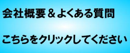 浜田紙業会社概要よくある質問はこちらです