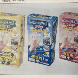 介護用プラスチック手袋は品薄です