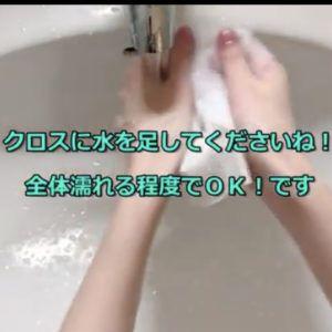 石鹸おしぼりを水に濡らします
