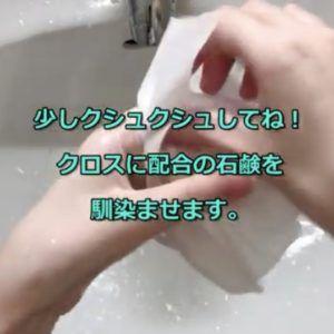 石鹸おしぼりはローズの香りがします