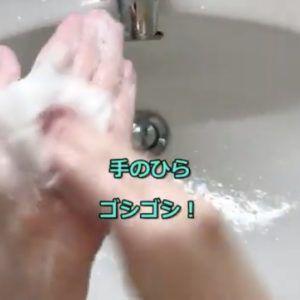 ハンカチの手洗いです