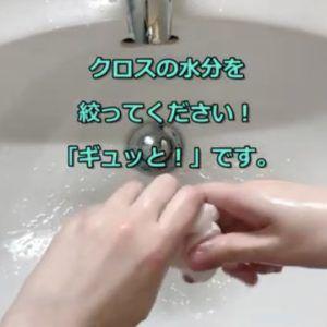 石鹸おしぼりを絞ります
