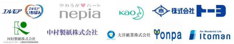 浜田紙業取り扱いメーカー一覧です
