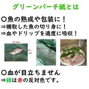グリーンパーチ紙とは魚の熟成や包装に必須の紙です
