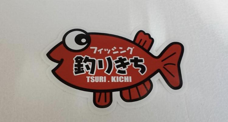 フィッシング釣りきちのロゴです