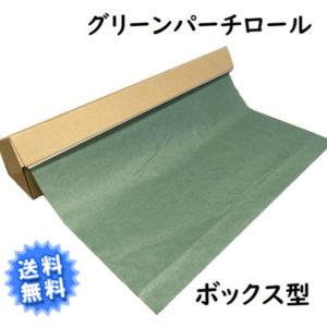 グリーンパーチロールのボックスタイプです