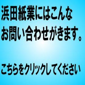 浜田紙業の質問です