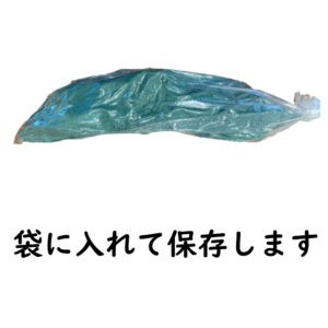 ナイロン袋は魚の仕立てに使います