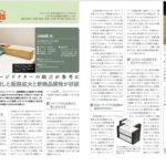 石川県産業創出支援機構(ISICO)情報誌に浜田紙業がネットを活用した販路拡大と新商品開発が好調という題で紹介されました