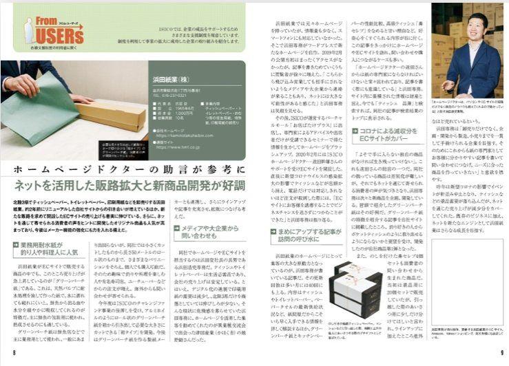 ISICOの情報誌に浜田紙業が掲載されました