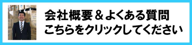 浜田紙業の会社概要です