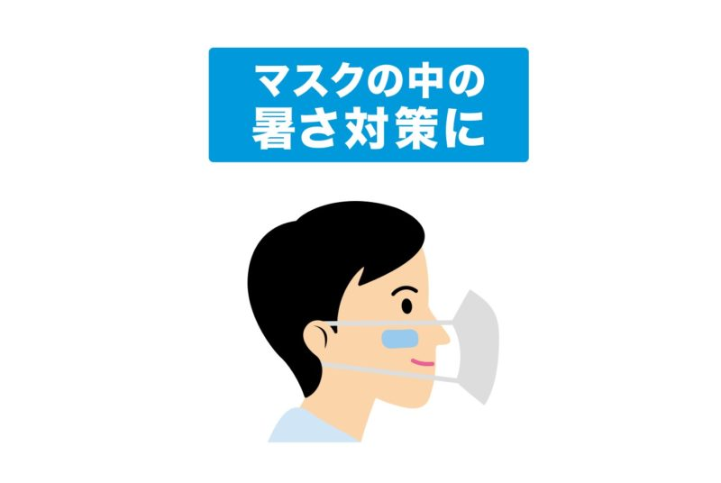 マスクの暑さ対策について