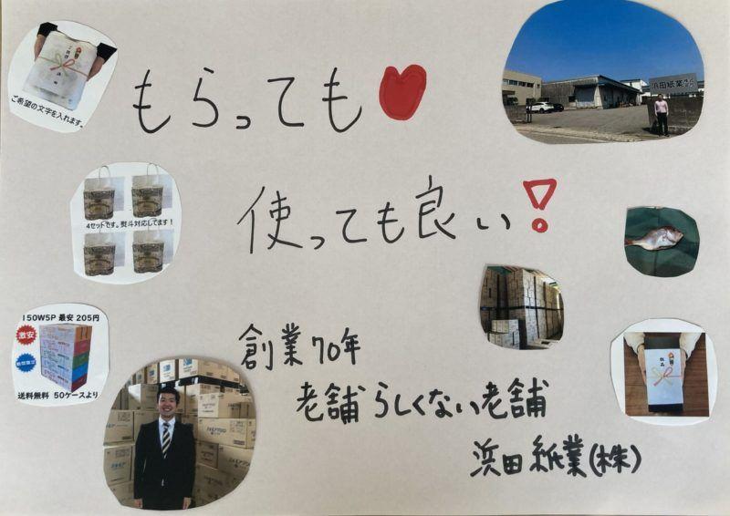 浜田紙業の紹介です