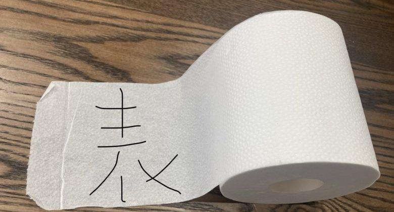 トイレットペーパーの表です