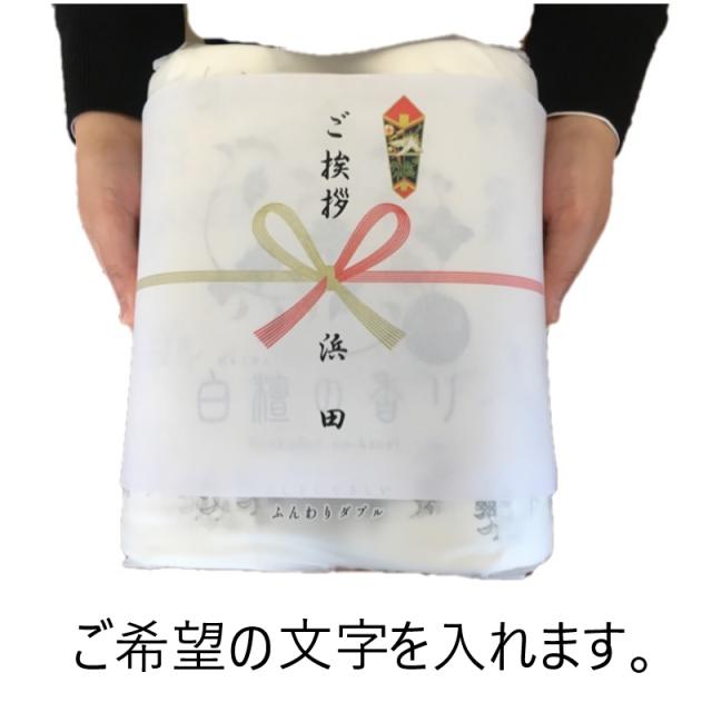 熨斗付き白檀の香りトイレットペーパー