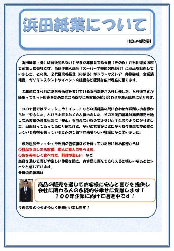 浜田紙業です