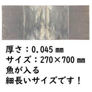 魚ビニール袋です