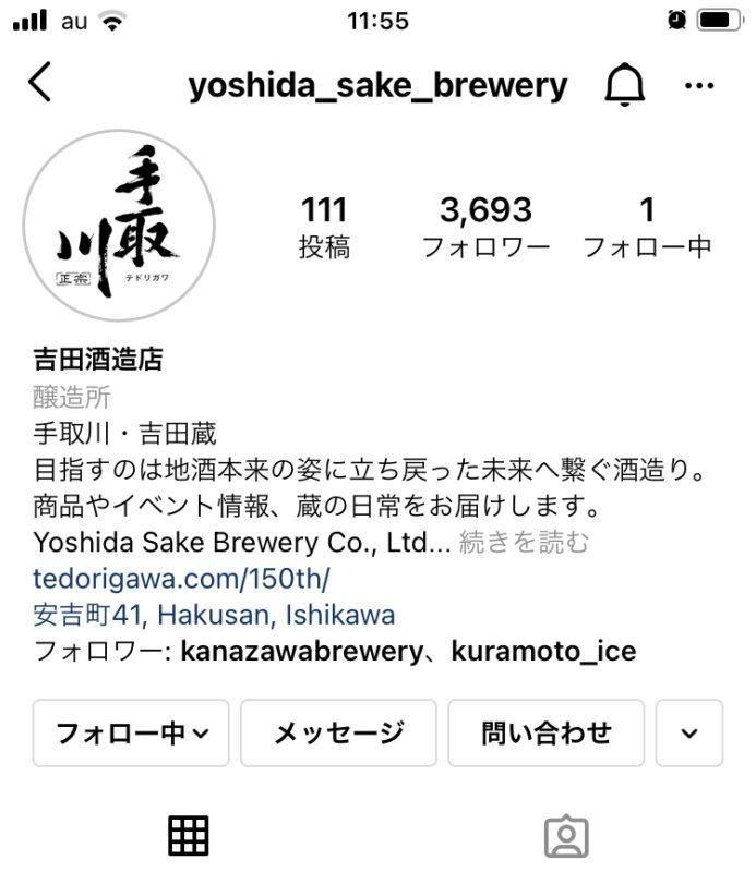 吉田酒造さんのインスタグラムです
