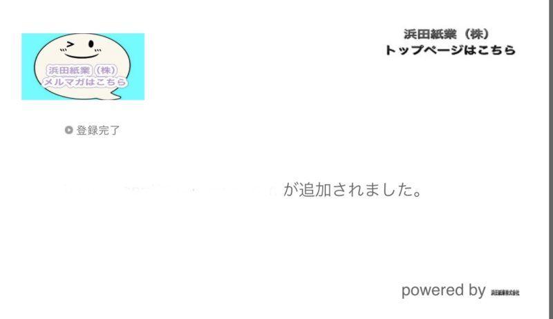 浜田紙業(株)のメルマガです