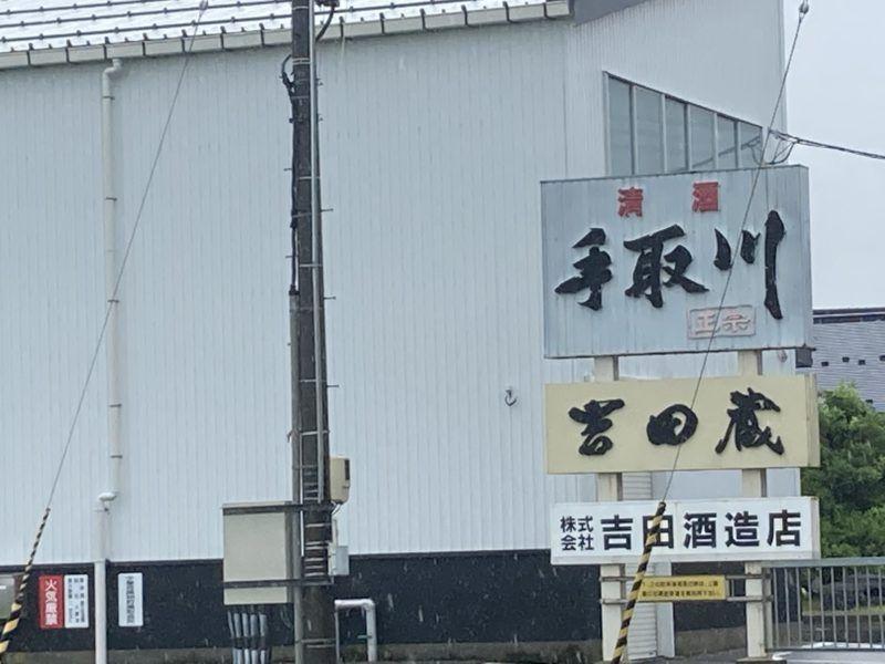 吉田酒造さんの外観です