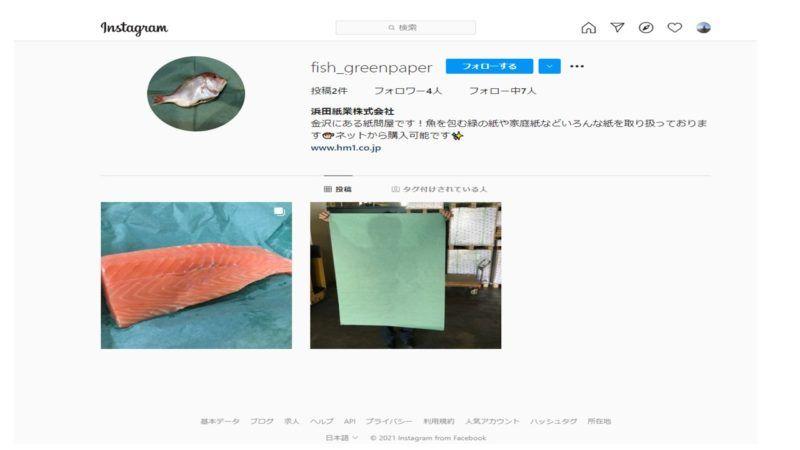 浜田紙業のインスタグラムです