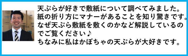 天ぷら敷紙の使い方について