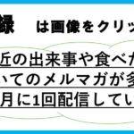 浜田紙業(株)浜田浩史が発行するメールマガジンは毎月第四水曜日に日常の事を配信します