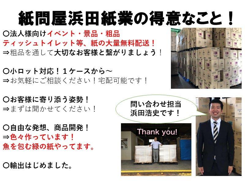 浜田紙業の得意なことです