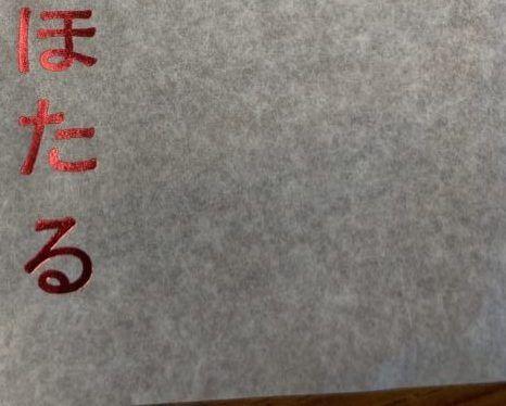 純白ロール紙の箔押し印刷です