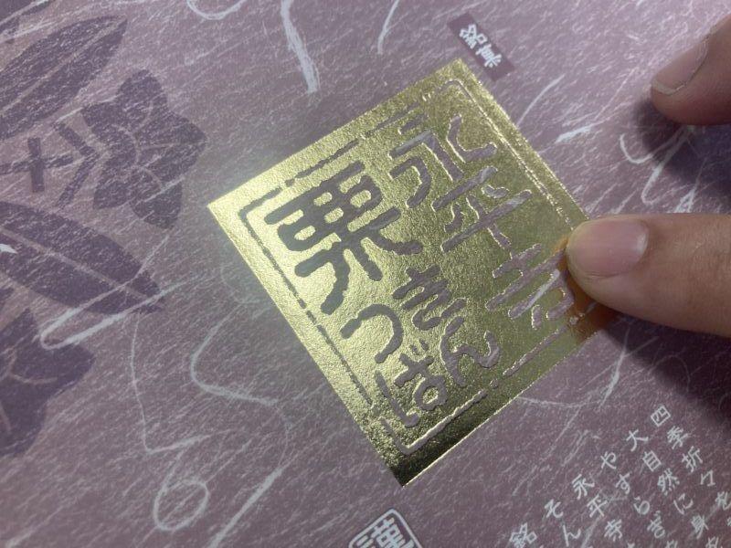 箔押し印刷の金箔です