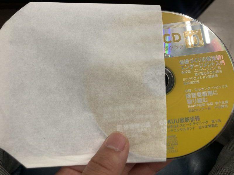 CD内装用包装紙です